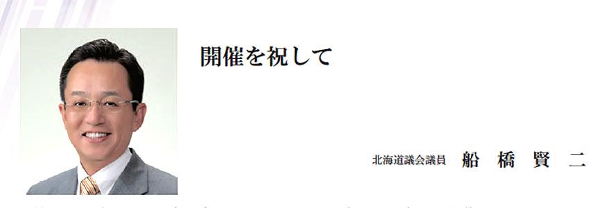 開催を祝して 北海道議会議員 船橋賢二