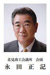 北見商工会議所 会頭 永田 正記