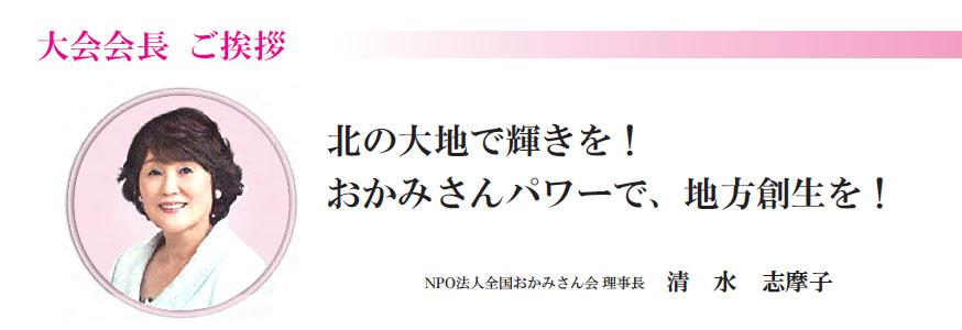 NPO法人全国おかみさん会 理事長 清水 志摩子