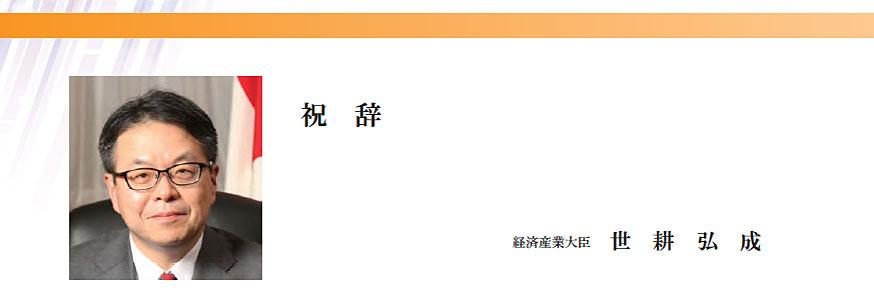 祝辞 経済産業大臣 世耕 弘成
