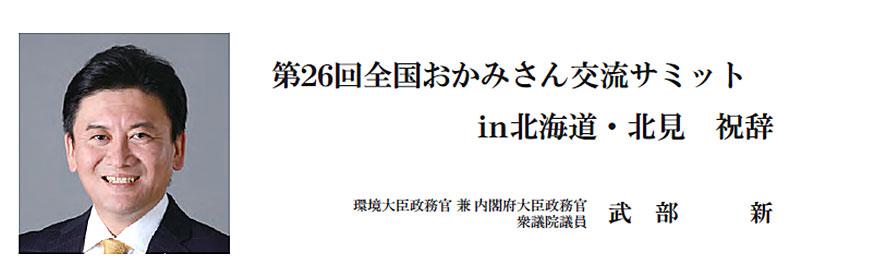 第26回 全国おかみさん交流サミット in 北海道・北見 祝辞 武部 新