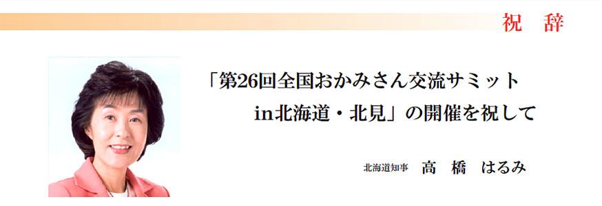 「第26回 全国おかみさん交流サミット in 北海道・北見」の開催を祝して 北海道知事 高橋はるみ