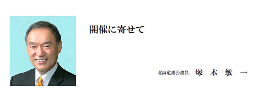 開催に寄せて 北海道議会議員 塚本 敏一