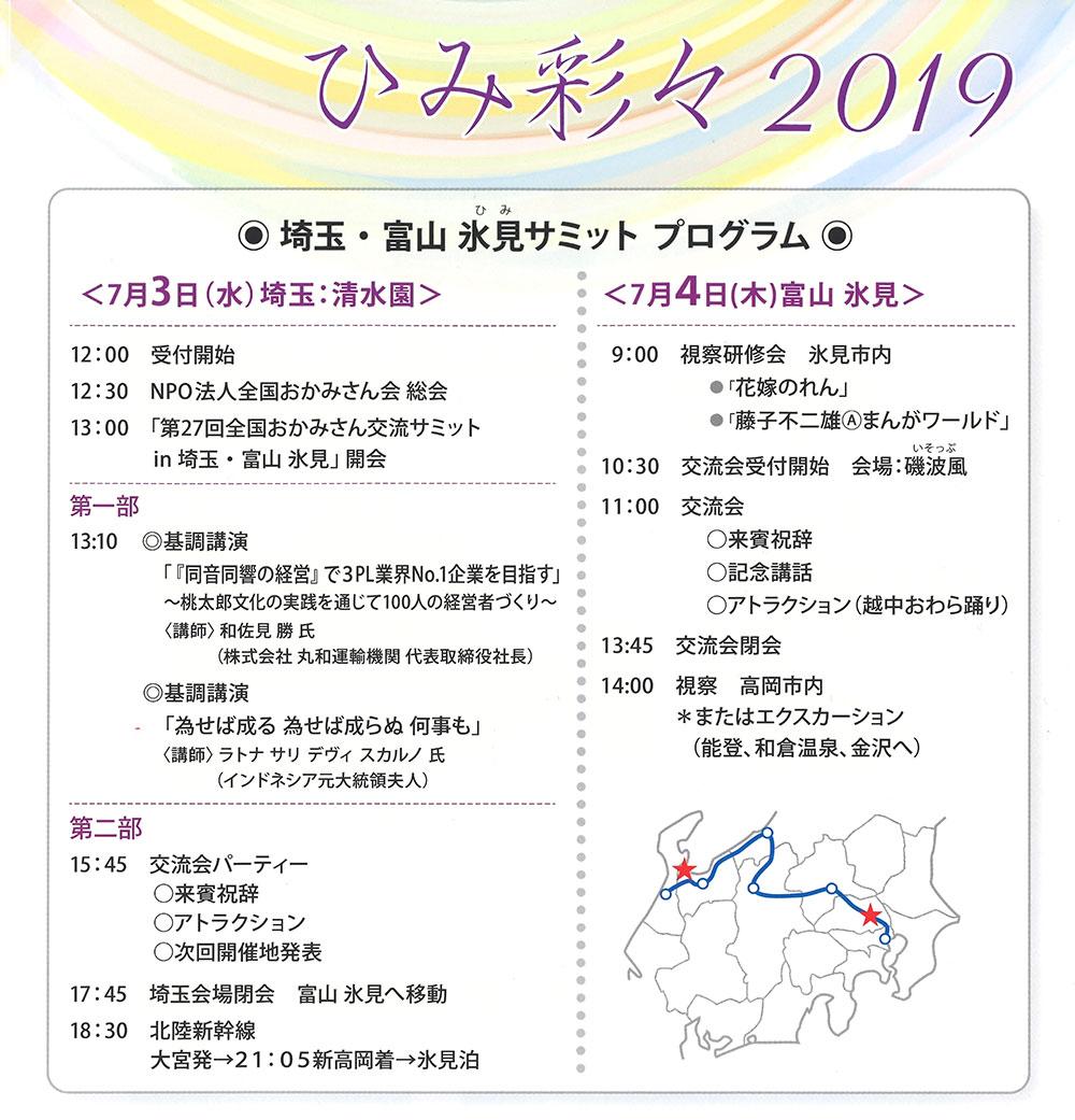 埼玉・富山 氷見サミット プログラム